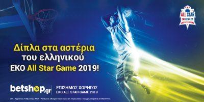 H betshop.gr στηρίζει το φετινό EKO All Star Game!