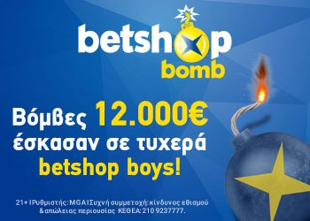 Betshop bomb after event