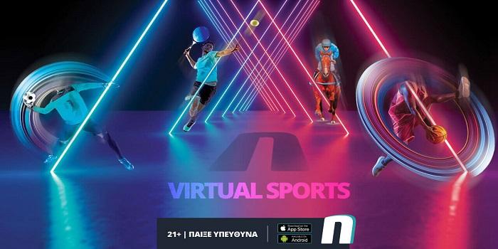 Μοναδική εμπειρία Virtual Sports